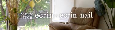 ecrin公式サイトはこちら
